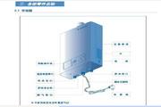 阿里斯顿JSQ22-H7R即热式热水器说明书