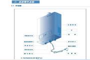 阿里斯顿JSQ26-H7R即热式热水器说明书