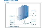 阿里斯顿JSQ22-H7B即热式热水器说明书