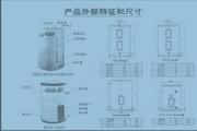 史密斯EES-80中央电热水器使用说明书
