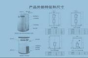 史密斯EES-80H中央电热水器使用说明书