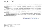 四方 M320-4T0450塑料专用变频器 使用说明书