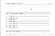 正泰NIO1-2.2/TS4变频器说明书