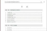 正泰NIO1-5.5/TS4变频器说明书