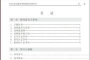 正泰NIO1-11/TS4变频器说明书