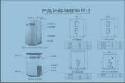 史密斯EES-40中央电热水器使用说明书