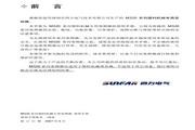 四方 M320-4T0185塑料专用变频器 使用说明书