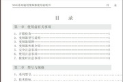 正泰NIO1-75/TS4变频器说明书