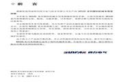 四方 M320-4T0110塑料专用变频器 使用说明书