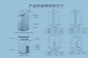 史密斯EES-40S中央电热水器使用说明书
