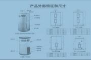 史密斯EES-40H中央电热水器使用说明书