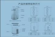 史密斯EES-30H中央电热水器使用说明书