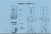 史密斯EES-30S中央电热水器使用说明书