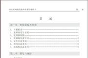 正泰NIO1-2.2/PS4变频器说明书