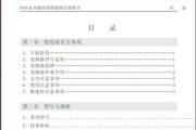 正泰NIO1-3.7/PS4变频器说明书