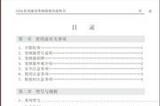 正泰NIO1-7.5/PS4变频器说明书