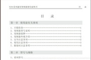 正泰NIO1-15/PS4变频器说明书