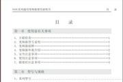 正泰NIO1-18.5/PS4变频器说明书