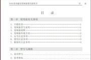 正泰NIO1-30/PS4变频器说明书