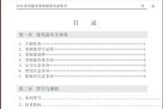 正泰NIO1-55/PS4变频器说明书