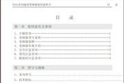 正泰NIO1-90/PS4变频器说明书