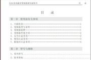 正泰NIO1-132/PS4变频器说明书