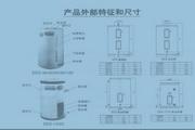 史密斯EES-20中央电热水器使用说明书
