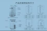 史密斯EES-15中央电热水器使用说明书