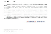 四方 M320-4T0037塑料专用变频器 使用说明书