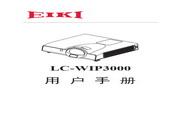 爱其 LC-WIP3000投影机 使用说明书