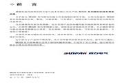 四方 M320-2T0370塑料专用变频器 使用说明书