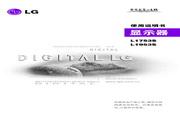 LG L1953S液晶示器 使用说明书