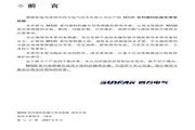 四方 M320-2T0220塑料专用变频器 使用说明书