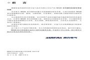 四方 M320-2T0185塑料专用变频器 使用说明书