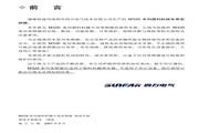四方 M320-2T0150塑料专用变频器 使用说明书