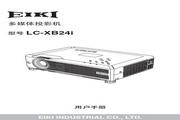 爱其 LC-XB24i投影机 使用说明书