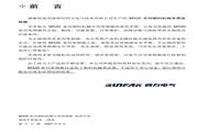 四方 M320-2T0055塑料专用变频器 使用说明书