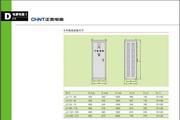 正泰JJ1-18.5自耦减压起动控制柜说明书