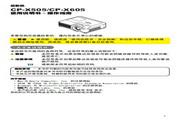 日立 CP-X605投影机 说明书