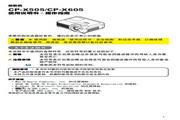 日立 CP-X505投影机 说明书