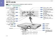 联想 投影机TL510 使用说明书