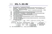 阿尔法(ALPHA) ALPHA2000-3075P变频器 说明书