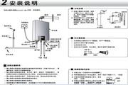 海尔JSQ18-10N1(12T)家用燃气热水器使用说明书