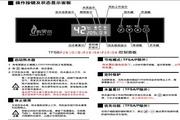 海尔JSG20-TFSB(12T)家用燃气热水器使用说明书