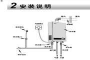 海尔JSQ20-TFSA(12T) 家用燃气热水器使用说明书