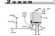海尔JSQ20-TFSC(12T)家用燃气热水器使用说明书