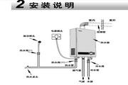海尔JSQ16-TFSC(12T)家用燃气热水器使用说明书
