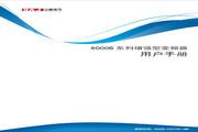 三晶 8000B-4T400G增强型变频器 用户手册