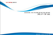 三晶 8000B-4T315G增强型变频器 用户手册