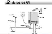 海尔JSQ20-P2(S)(12T) 家用燃气热水器使用说明书